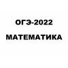 ОГЭ-2022 Математика
