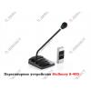 Переговорное устройство Stelberry S-400.