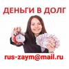 Деньги в долг с любой кредитной истории по всей России