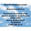 Покупаем акции Варьеганнефтегаз и любые другие акции по всей России