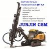 Запчасти для перфораторов JET 8, 9 (JET8, JET9) буровых установок Junjin