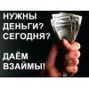 Взять деньги в долг у частного инвестора без отказа!