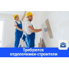 Требуются - Отделочник-универсал,  строители