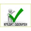 Помощь в получении кредита с просрочками  и стоп листом