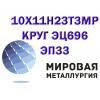 Круг 10Х11Н23Т3МР сталь (ЭП33,  ЭЦ696)  купить цена