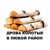 Доставка колотых дров, сыпучих стройматериалов в любой район