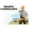 Требуются специалисты по строительным работам.