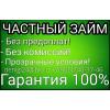 Решение финансовых проблем,  частные займы по всей РФ