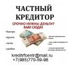 Помощь деньгами,  займы по России,  решим любую ситуацию с кредитом