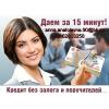 Экспресс кредит  по паспорту за 15 минут на любые суммы до 1 000 000 рублей
