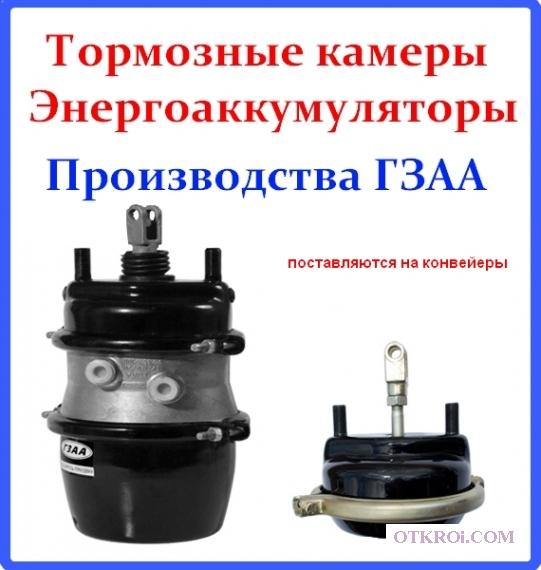 Тормозные камеры и энергоаккумуляторы ГЗАА