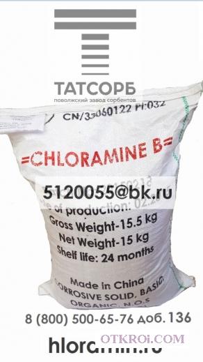 Хлорамин Б порошкообразный и кристаллический