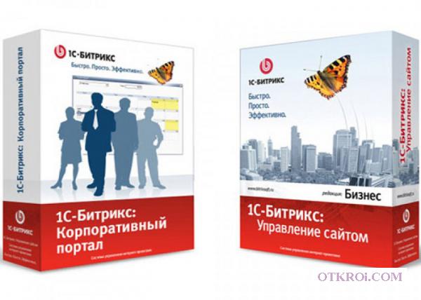 Создание сайта на базе Битрикс в Иркутске