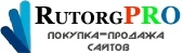 Биржа сайтов, доменов, каналов ютюб - RurtorgPro