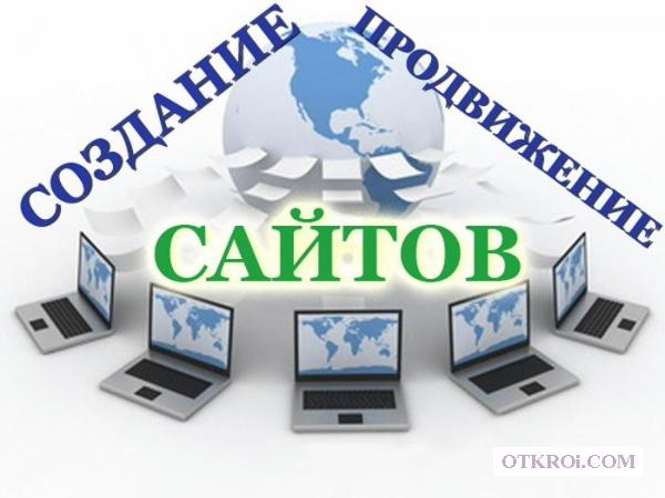 Разработка и продвижение веб-сайтов