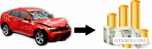 Срочный выкуп битых авто в городе Красном Сулине