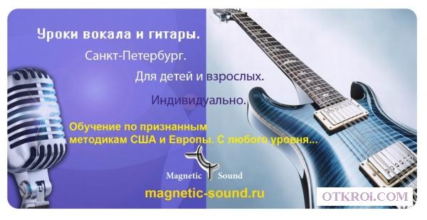 Уроки вокала и гитары.