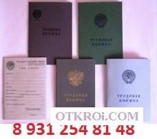 Трудовые книжки серии ТК , ТК-1, ТК-2, ТК-3 , ТК-4 продажа С-Петербург