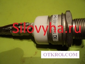 Тиристор Т161-160 поставим из наличия отечественного про-ва по цене 700 руб за нал (нал, безнал НДС)