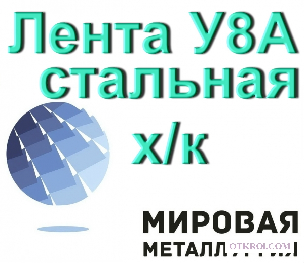Лента У8А стальная холоднокатаная ГОСТ 2283-79 цена