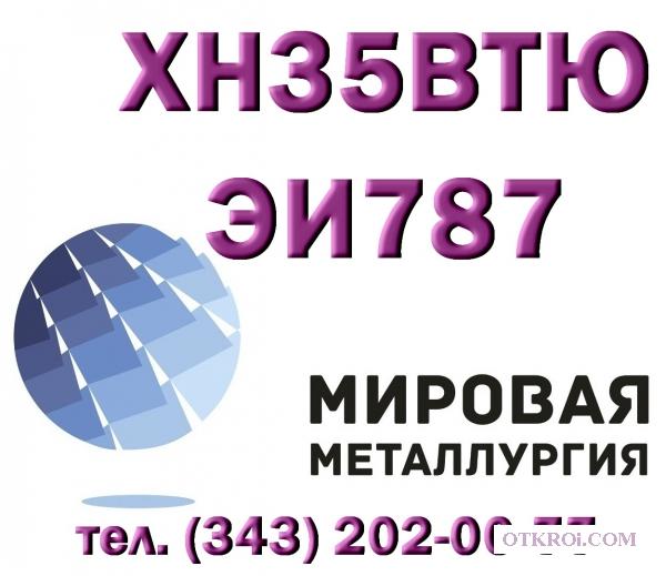 Круг стальной ХН35ВТЮ (ЭИ787)  купить цена