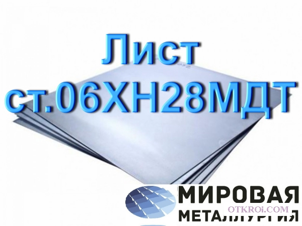 Лист ст. 06ХН28МДТ