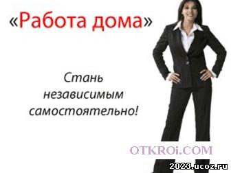 Работа для женщин,  подработка