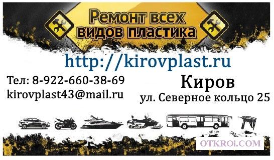 Ремонт бамперов Киров.