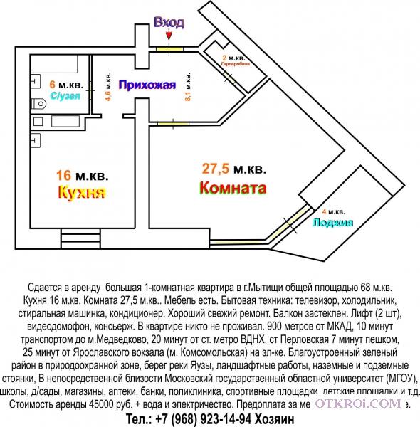 Хозяин сдаст большую 68 м.  кв.  1-комнатную квартиру в г.  Мытищи.  Кухня 16 м.  кв.  Комната 27,  5 м.  кв.  .