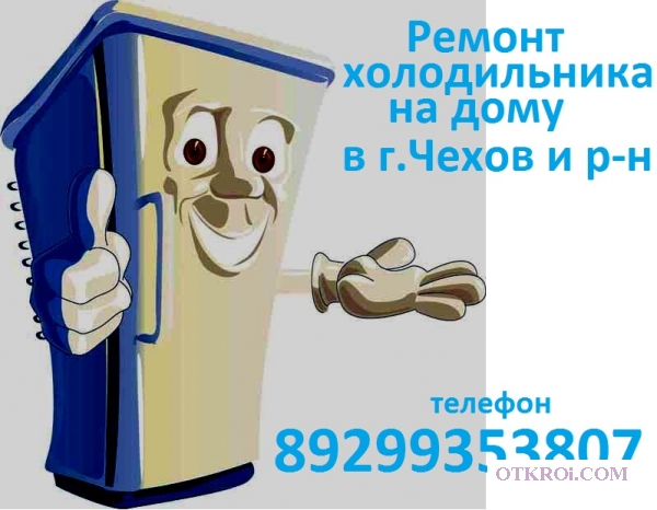 Ремонт холодильника в г.  Чехов и районе