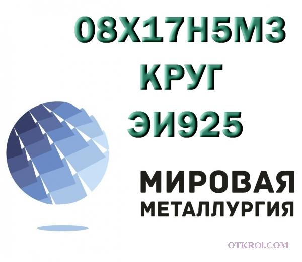 Круг сталь 08Х17Н5М3 (ЭИ925) купить
