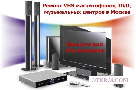Ремонт магнитофонов vhs, аудио, видео. Выезд на дом