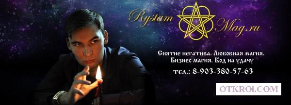 Маг Рустам - Белая Магия