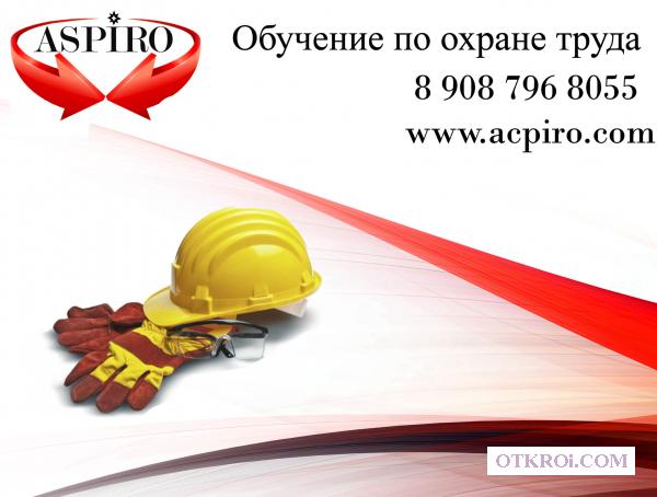Удостоверение по охране труда для Саратова
