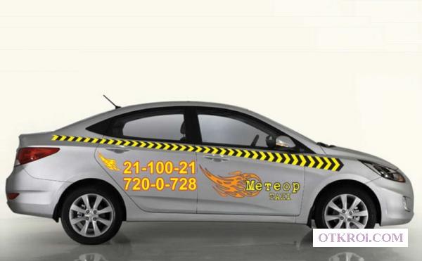 Вызов такси в Одинцово.