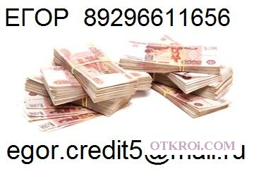 Кредит без лишних затрат, до 3 млн рублей.