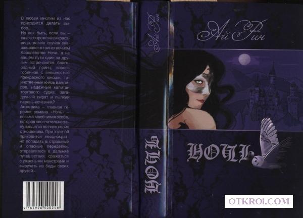 Книгу Ночь. Романтическая сага. Книга первая.