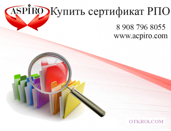 Сертификат РПО для Оренбурга