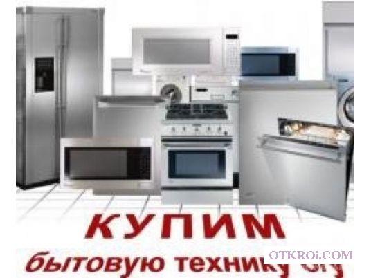 Выкупим б-у немного стиральную машину,  холодильник
