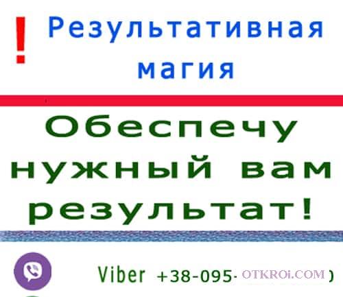 Как действует приворот - покажу наглядно.   Казань и Татарстан