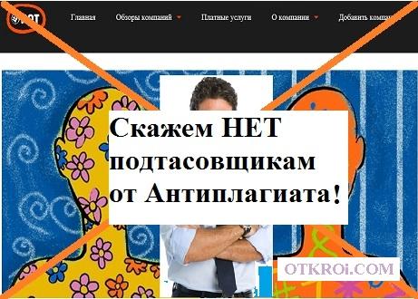 Проверка курсовых и дипломных работ программами Антиплагиат и ETXT