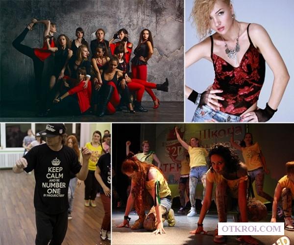 Школа Танцев в Новороссийске