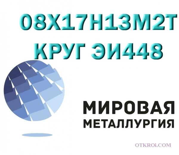 Лист сталь 08Х17Н13М2Т, круг ст. 08Х17Н13М2Т (ЭИ448)