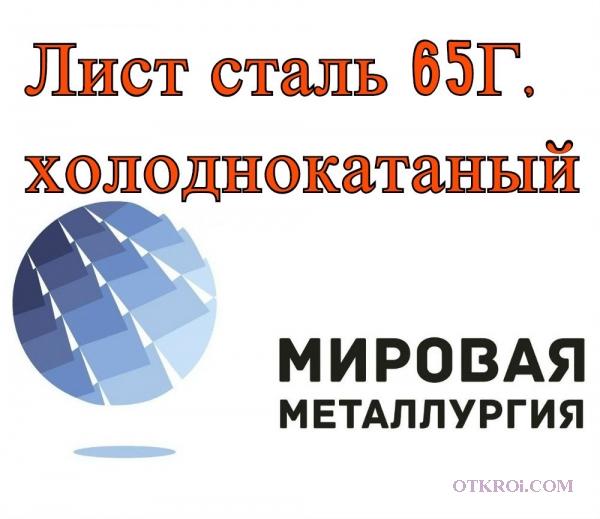 Лист 0, 5 65Г, холоднокатаный лист сталь 65Г от 0. 5мм до 3мм х/к