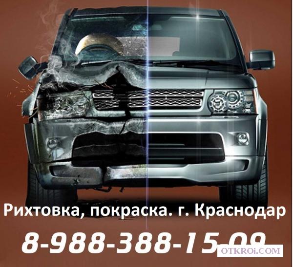 Рихтовка и покраска автомобилей в Краснодаре.