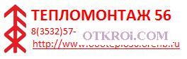 ООО Тепломонтаж 56
