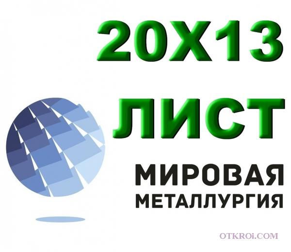 Лист сталь 12х13,  20x13,  30x13 купить цена
