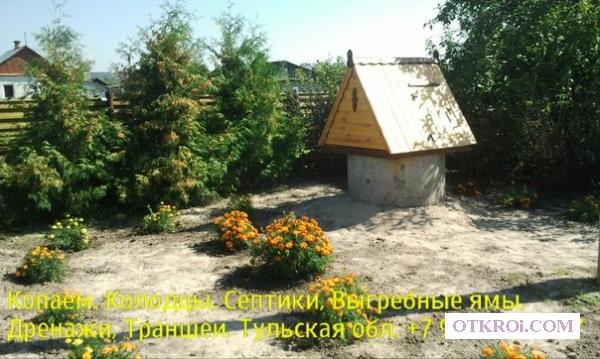 Земляные работы любой сложности в Туле и области.