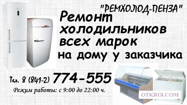 Ремонт холодильников г. Пенза