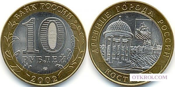 10 Рублей 2002 год Кострома СПМД Россия